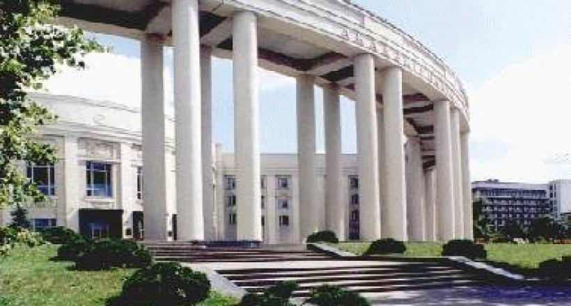 Национальная академия наук Белоруссии